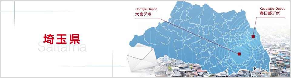 6つの配達拠点で東京・神奈川・埼玉全域をカバー